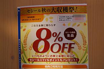 セシール クーポン2014年9月 セシール全商品8%OFF キャンペーン