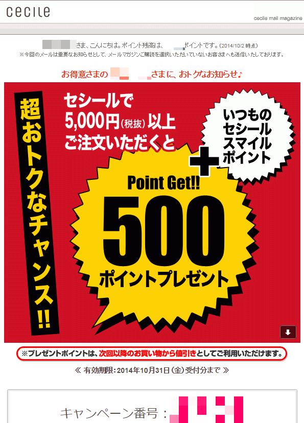 セシール キャンペーン(クーポン)番号 500ポイント 2014年10月