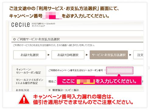 セシール キャンペーン(クーポン)番号 1000円OFF 2014年10月 初めての注文の方限定