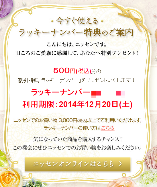 ニッセン ラッキーナンバー 500円分 プレゼント 2014年10月
