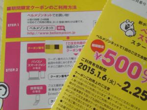beru_20150130_1