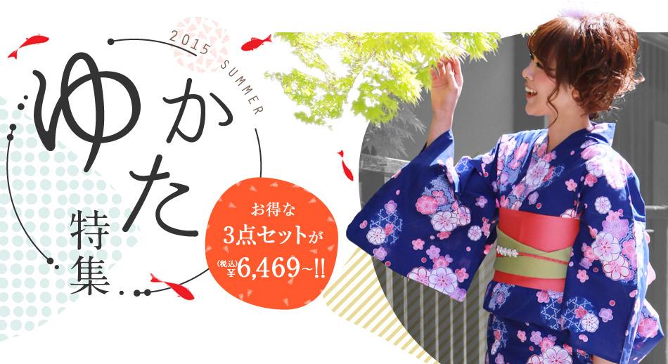 セシール クーポン夏 浴衣特集売れ筋 500ポイントプレゼントクーポン番号(キャンペーン番号)紹介 2015年7月