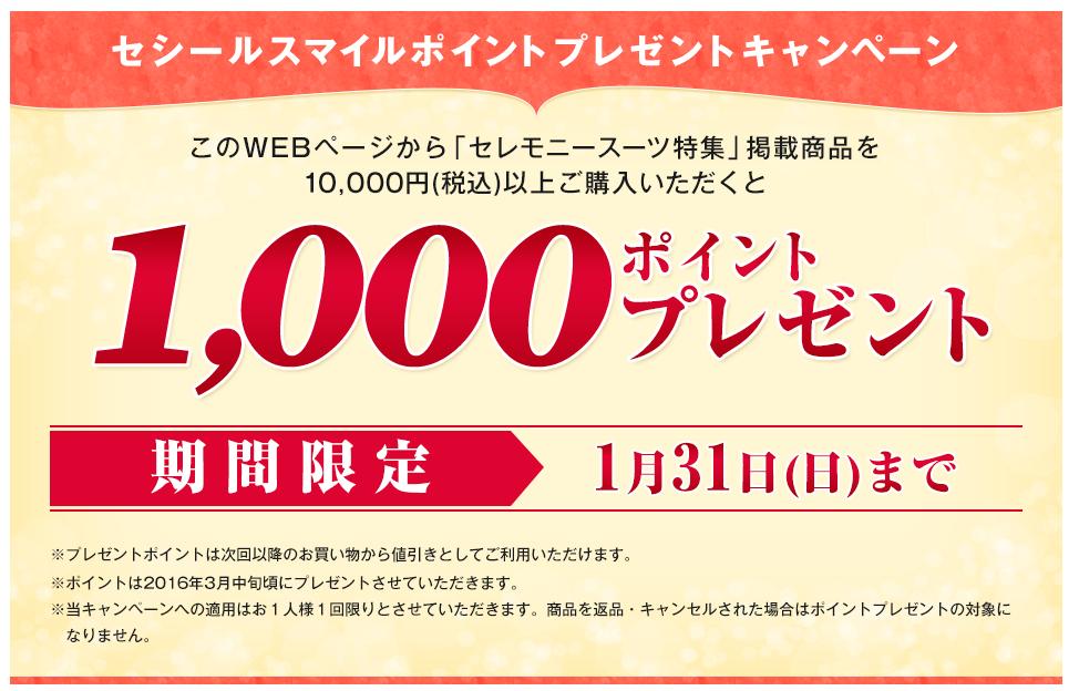 セシール キャンペーン番号(クーポン番号) 1000ポイントプレゼント 2016年1月