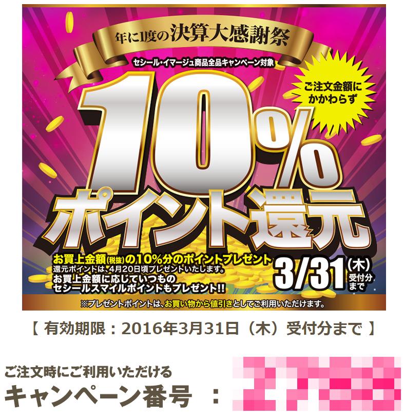 イマージュ キャンペーン番号 クーポン番号 10%OFF 2016年3月