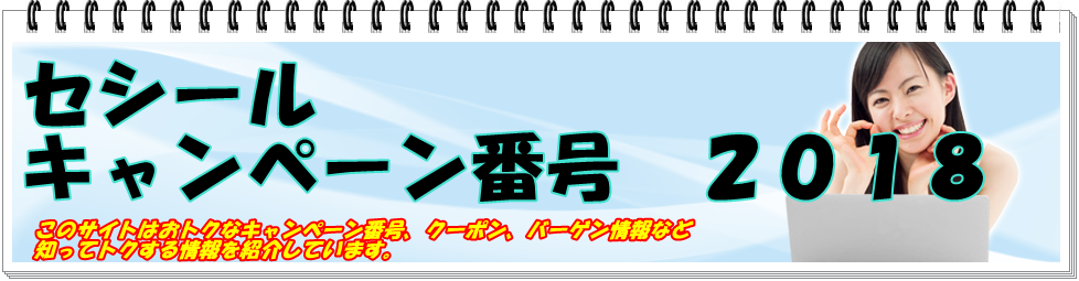 セシール キャンペーン番号 2018年8月最新情報