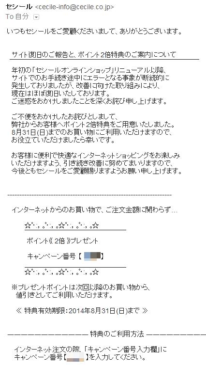 セシール キャンペーン(クーポン)番号 2014年8月 ポイント2倍プレゼント