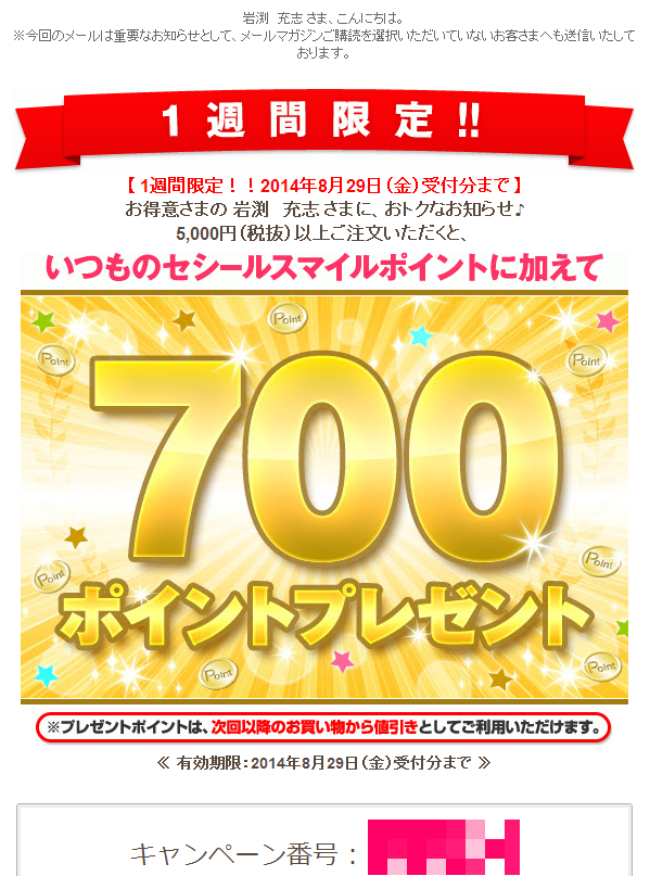 セシール キャンペーン(クーポン)番号 2014年8月 700ポイントプレゼント