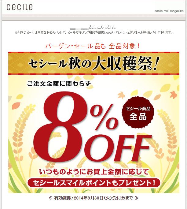 セシール クーポン2014年9月 もう一度! セシール全商品8%OFF