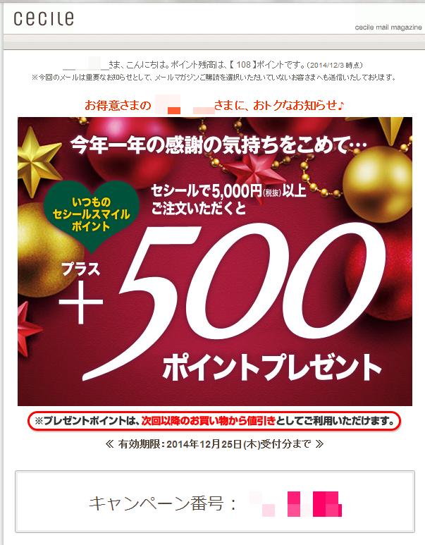 セシール キャンペーン番号(クーポン番号) 今年最後の500ポイントプレゼント 2014年12月