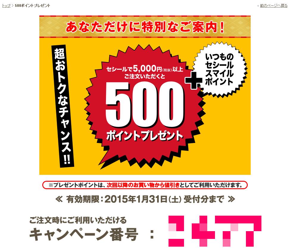 セシール クーポンあなただけにご案内!5000円以上のご注文で500ポイントプレゼント 2015年1月31日まで