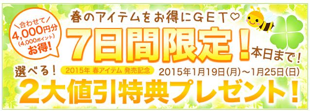 イマージュ クーポン本日で終了 4,000円分の値引特典 2015年1月