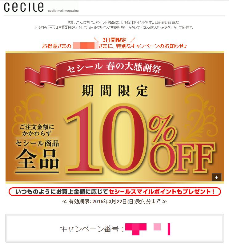 セシール クーポン10%割引 3日間限定スペシャル特典 キャンペーン(クーポン)番号 2015年3月