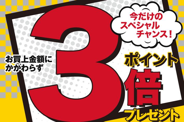 セシール キャンペーン(クーポン)番号 ポイント3倍 2015年4月