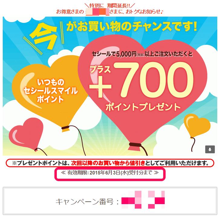 セシール クーポン(キャンペーン)番号 期間延長 2015年6月 700ポイントプレゼント