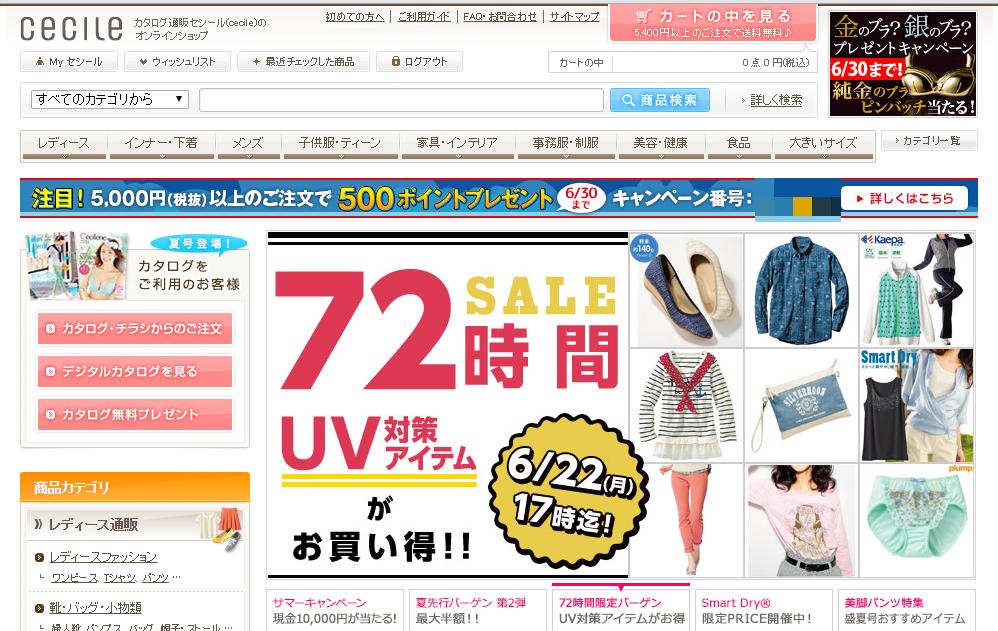 セシール クーポン夏 売れ筋 グッズ紹介 2015月6月