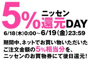 ニッセン 5%OFF還元DAY 2015年6月
