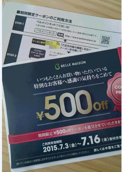 ベルメゾン クーポン(キャンペーン)番号 500円プレゼント 2015年9月