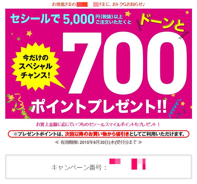 セシール クーポン700ポイント プレゼント キャンペーン番号(クーポン番号)2015年9月