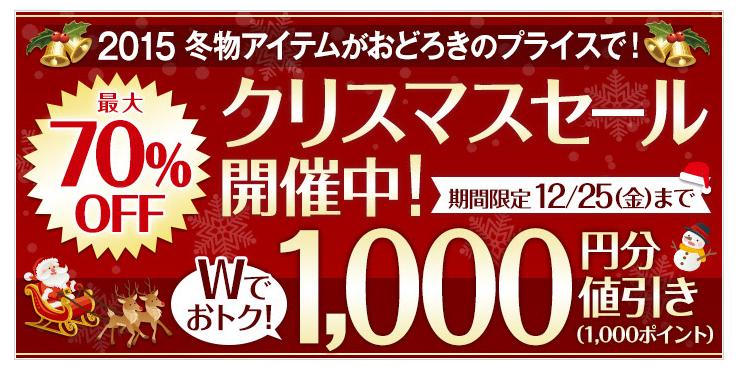 セシール キャンペーン番号(クーポン番号) 1000円分値引き 2015年12月