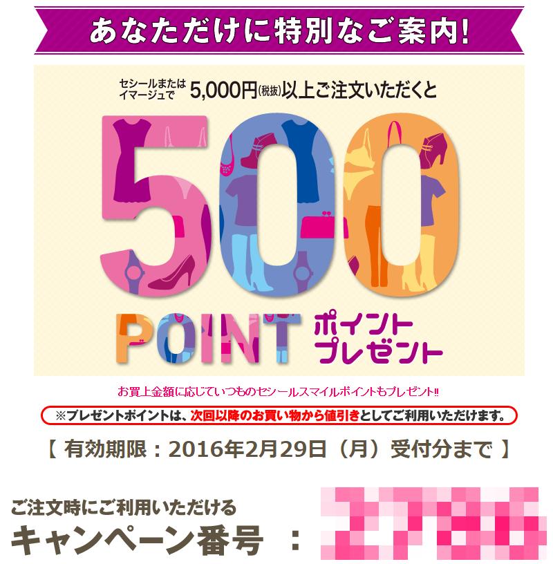 セシール クーポンイマージュ キャンペーン番号 500ポイントプレゼント 2016年2月