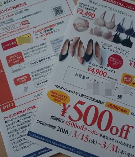 ベルメゾン 500円クーポン(キャンペーン)番号 2016年3月
