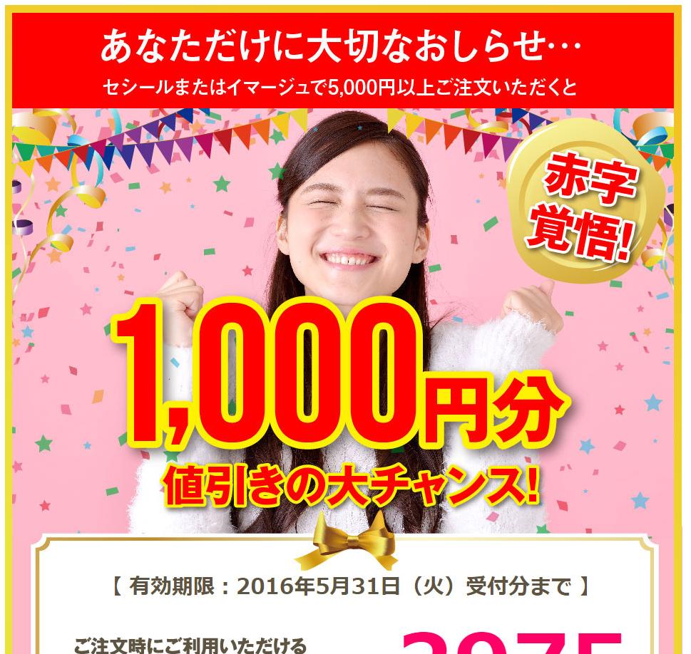 セシール キャンペーン番号 クーポン番号 1000ポイント 2016年5月