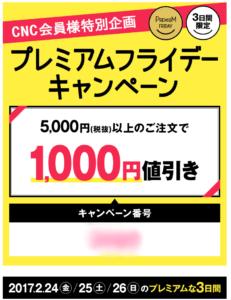 セシール クーポン1000円プレゼント 2017年2月