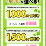 セシール クーポンまたはセシール キャンペーン番号で1500円値引き