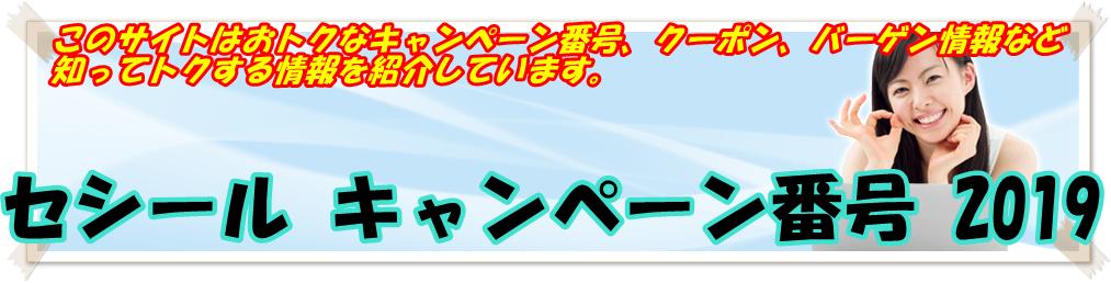 セシール キャンペーン番号 2019年2月最新情